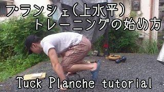 足浮き腕立てプランシェ練習法