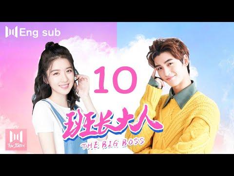 【Eng Sub】班长大人 EP 10 | The Big Boss💖(黄俊捷、李凯馨、戴景耀主演)