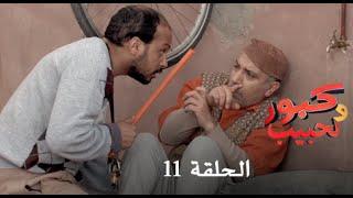 Video كبور و الحبيب - Kabour et Lahbib - الحلقة : Episode 11 MP3, 3GP, MP4, WEBM, AVI, FLV Juni 2017