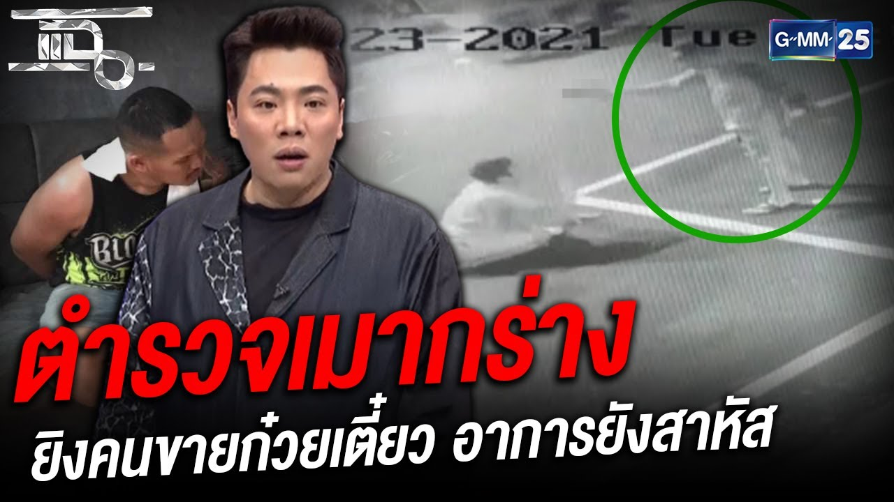 ตำรวจเมากร่าง ยิงพ่อค้าก่วยเตี๋ยว จนสาหัส  | HIGHLIGHT | แฉ 25 ก.พ.64 | GMM25
