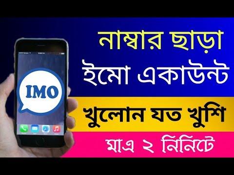 নাম্বার ছাড়া ইমু একাউন্ট খুলুন || Create imo Account without phone number in Bangla