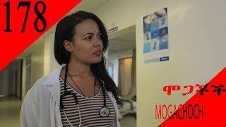 Mogachoch EBS Latest Series Drama - S07E178 - Part 178