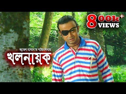 Khalnayok | খলনায়ক | Bangla Natok 2017 |  ft Akha Mo Hasan, Humayra Himu, Opu | Juel Hasan