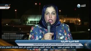 انسحاب 8 دول عربية من القمة الإفريقية تضامنا مع المغرب في قضية الصحراء