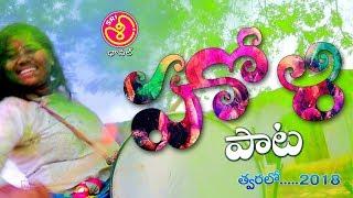 Holi Song 2018 Telugu - New Telugu Holi Song Promo - Sri channel
