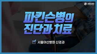 파킨슨병의 진단과 치료에 대한 이해 미리보기