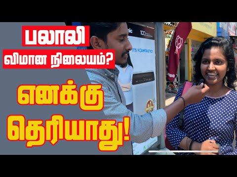 யாழ்ப்பாண சர்வதேச விமானநிலையம்  மக்கள் கருத்து |  Jaffna International AirPort | Rj Giri | Sooriyan Fm