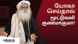 யோகா செய்தால் மூட்டுவலி குணமாகுமா? - Yoga and Knee pain - Sadhguru Tamil Video