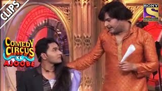 Video Kapil Auditions For India's 'Lost' Talent | Comedy Circus Ke Ajoobe MP3, 3GP, MP4, WEBM, AVI, FLV Januari 2019