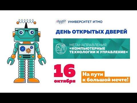 Меганаправление «Компьютерные технологии и управление» (видео)
