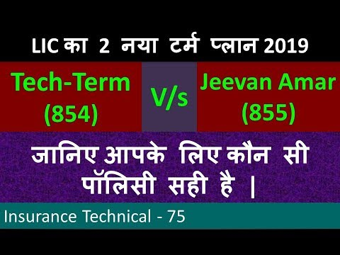 LIC Tech Term vs Jeevan Amar | 854 vs 855 | LIC Term Insurance