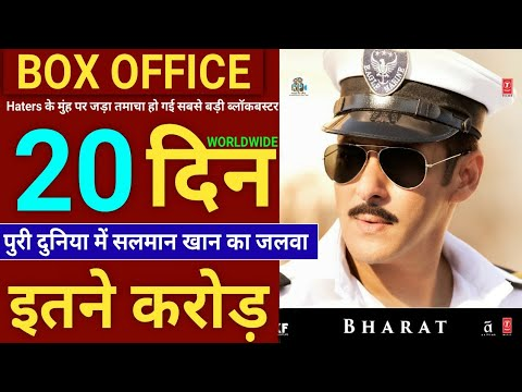Bharat Box Office Collection Day 20,Bharat 20 Days Box Office Collection, Salman Khan, Katrina Kaif