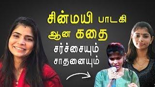 Video பாடகி Chinmayi தெரியாத மறுபக்கம் | Vairamuthu Issue MP3, 3GP, MP4, WEBM, AVI, FLV Oktober 2018