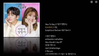 O.WHEN (오왠) -- How To Say .. Suspicious Partner OST Part 2 ( SBS 수상드라마 )