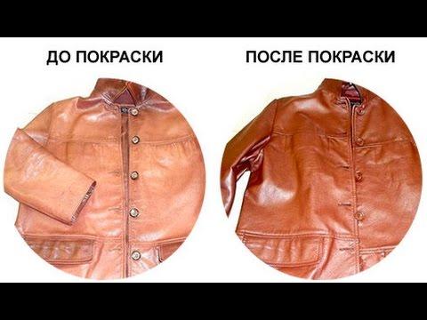 Покраска кожи куртки своими руками