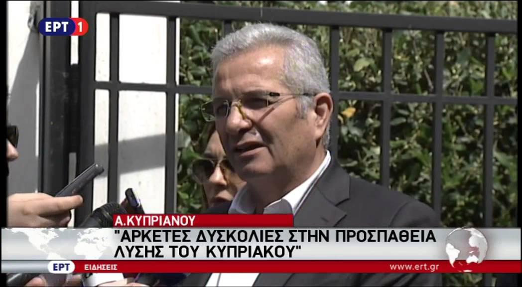 Άντρος Κυπριανού: Αρκετές δυσκολίες στην προσπάθεια λύσης του Κυπριακού