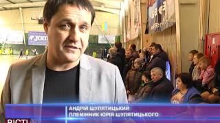 Відкриття турніру пам'яті Юрія Шулятицького, 24.02.2017