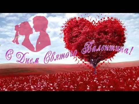 Песни день святого валентина скачать