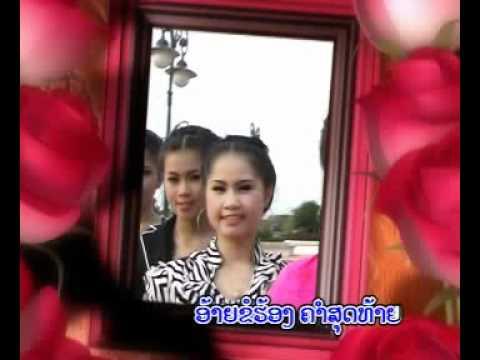 Lao Song ຊ່ວຍເຖີດນາງໝໍ by Sith Sayloung