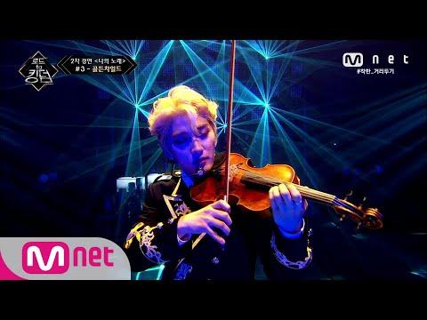 [ENG] Road to Kingdom [4회] ♬ WANNABE - 골든차일드 @2차 경연 200521 EP.4