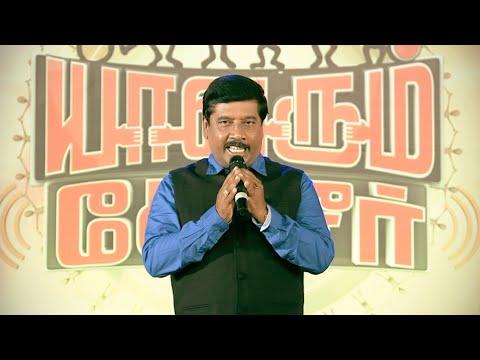 Yaavarum-Kelir--PROMO-05-04-2016-Puthuyugam-TV