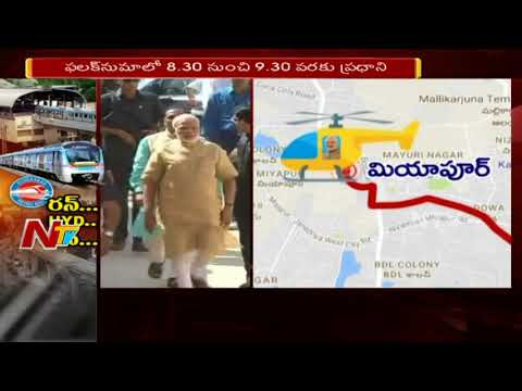 PM Narendra Modi Hyderabad Tour Schedule Confirmed || All Set to Launch Hyderabad Metro