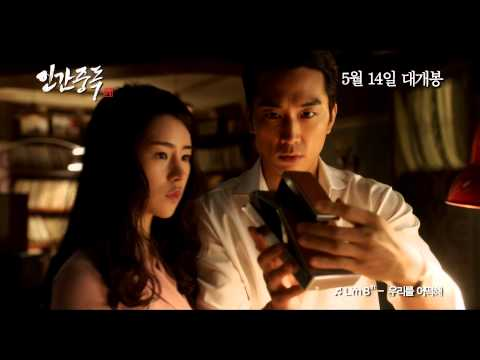 [StarN] '인간중독', 린 '우리를 어떡해'와 만난 뮤비 공개