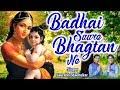 Badhai Saare Bhagtan Ne Krishna Bhajan By Saurabh Madhukar [Full HD] I Bataao Kahan Milega Shyam