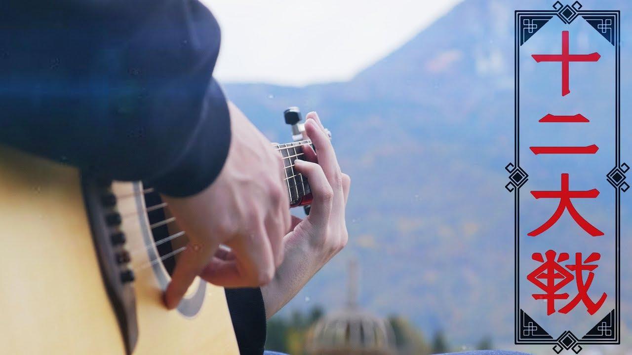 Juuni Taisen Opening – Rapture – Fingerstyle Guitar Cover