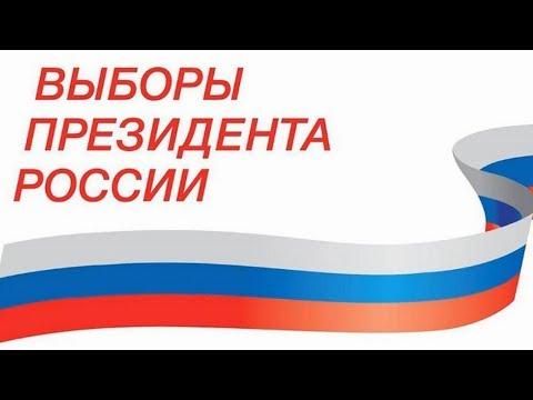 Главой Российской Федерации повторно избран Владимир Путин 14 марта Исторические события