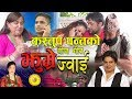 JHUMRE JWAI !! झुम्रे ज्वाइं !! By Devi Gharti Magar & Kastup Panta