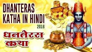 Dhanteras katha in Hindi