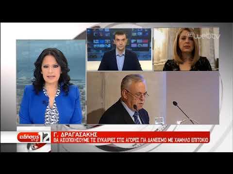 Γ. Δραγασάκης: Ο επόμενος στόχος η εξόφληση μέρους των δανείων προς το ΔΝΤ | 05/04/19 | ΕΡΤ