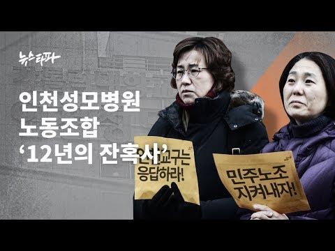[뉴스타파] 인천성모병원 노동조합 '12년의 잔혹사'