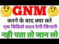?????? After GNM Nursing Completed क्या करें ?????