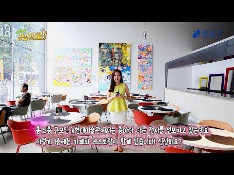 고고강남으로- K현대미술관