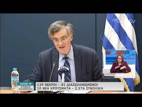 Ο Σωτήρης Τσιόδρας για την αλλαγή στρατηγικής στη χρήση μάσκας | 29/04/2020 | ΕΡΤ