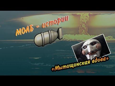 MOAB - истории от Диего. \
