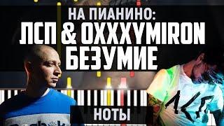Как играть: ЛСП & Oxxxymiron - Безумие | Piano Tutorial + Ноты & MIDI