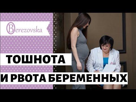 Др. Елена Березовская - Тошнота и рвота беременных