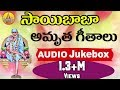 Sai Baba Songs | Sai Baba Telugu Devotional Songs | Shiridi Sai Telugu Songs | Sri Sai Baba Songs Image