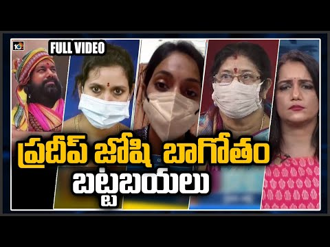 Astrologer Pradeep Joshi Real Face Exposed By His Wives | Full Video | 10TV News