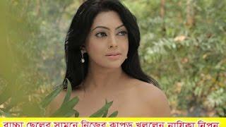 Download Video ছেলের সামনে কাপড় খুললেন হট নায়িকা নিপুন । Bangla Funny Videos MP3 3GP MP4