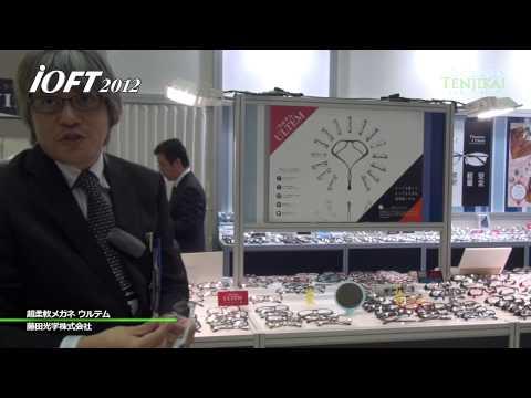 超柔軟メガネ ウルテム - 藤田光学株式会社