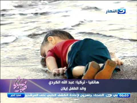 """والد الطفل السوري الغريق لريهام سعيد: """"أنت مابتشوفي انترنت!"""""""