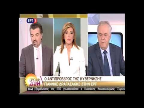 Γ. Δραγασάκης: Όσοι δεν στηρίζουν τη ρύθμιση χρέους θέλουν δέσμια τη χώρα