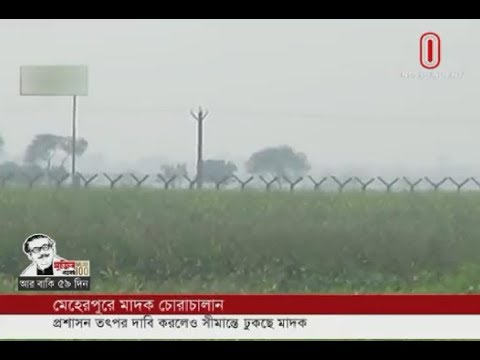 Drug smuggling continues at border in Meherpur (17-01-20) Courtesy: Independent TV