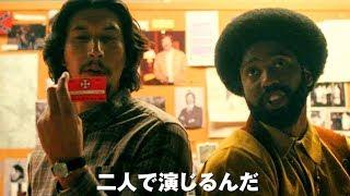 映画『ブラック・クランズマン』予告編
