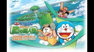 Nonton Doraemon Full Movie In Hindi Nobita And The Green Giant Legend   Doraemon Hindi Movie 2017 Preview Film Subtitle Indonesia Streaming Movie Download