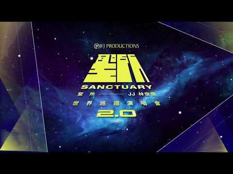 JJ林俊傑《聖所2 0》新場次PV